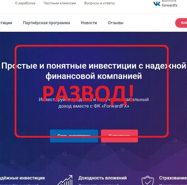 ForwardFX — отзывы об инвестициях с компанией forwardfx.ru
