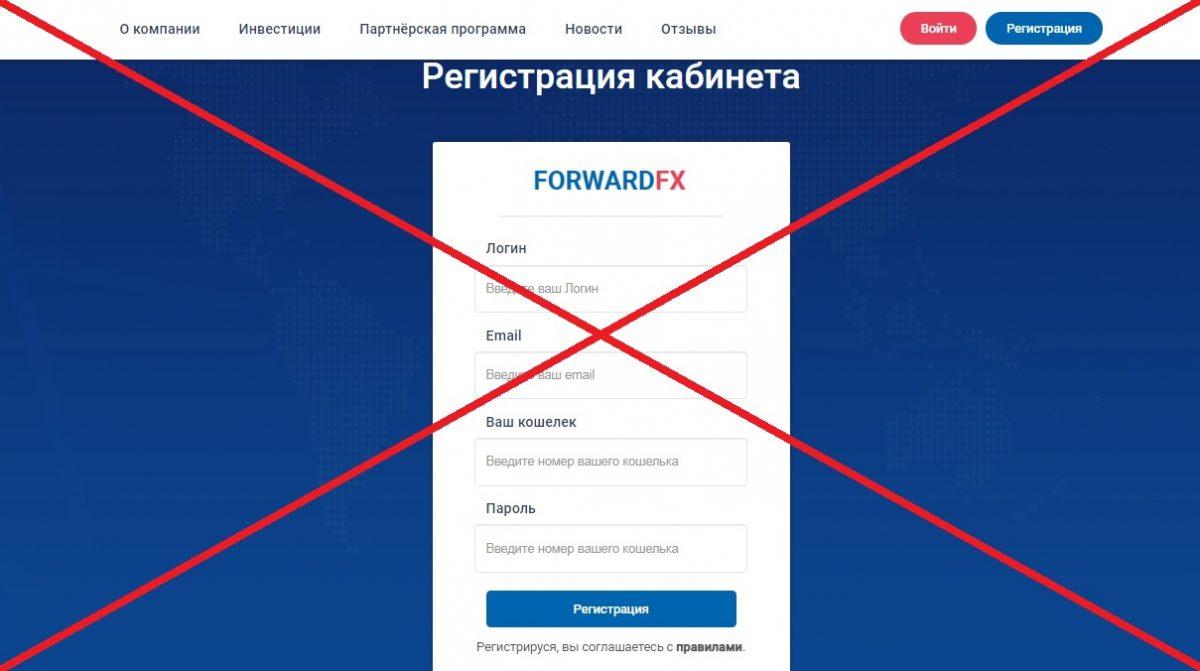 ForwardFX - отзывы об инвестициях с компанией forwardfx.ru