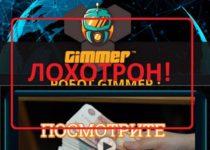 Gimmer — реальные отзывы о роботе
