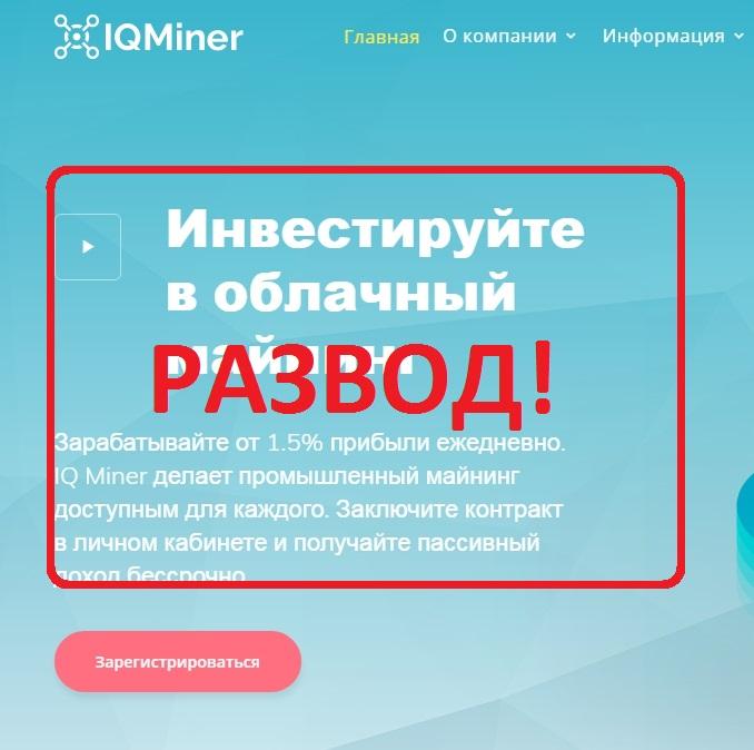 IQ Miner — обзор и реальные отзывы о iqminer.com