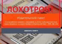 Издательство Мегамакс — отзывы о работе