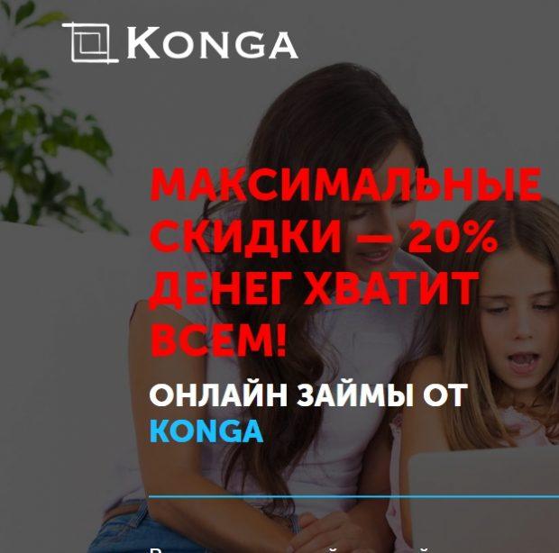 Займы онлайн Konga — отзывы о займах konga.ru