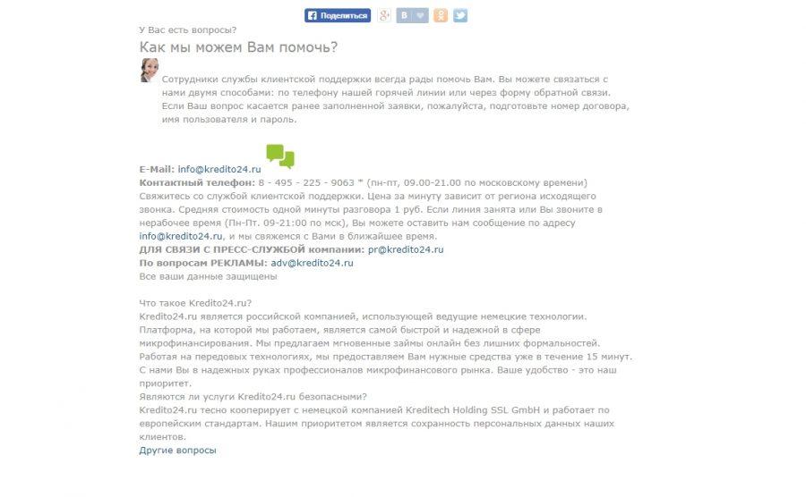 Займы онлайн Kredito24 - отзывы о займах kredito24.ru