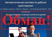 Павел Дуглас и курс Крипто Коллекционер — отзывы и обзор