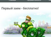 Займы онлайн LIME — отзывы о займах lime-zaim.ru
