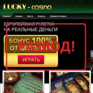обман это казино онлайн ли