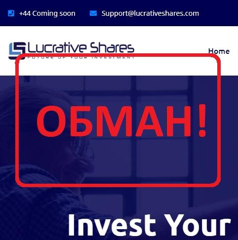 Lucrativeshares.com — реальные отзывы