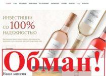 Отзывы о Luxury Wine — инвестиции в вино с luxurywine.company