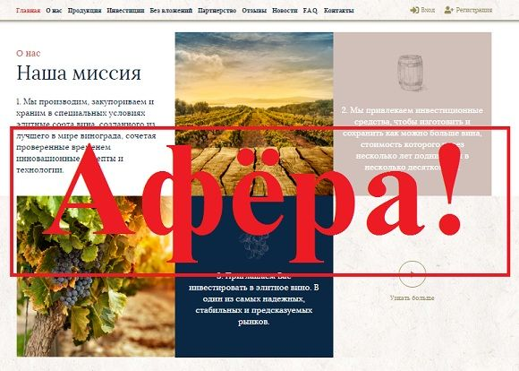 Отзывы о Luxury Wine - инвестиции в вино с luxurywine.company