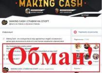 Making Cash – реальные отзывы и обзор каперов