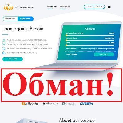 Megapawnshop.com – отзывы о пассивном заработке