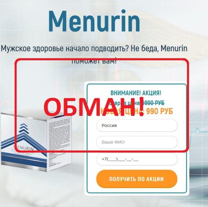 Менурин от простатита — отзывы реальных покупателей