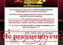Михаил Гнедко и его курс Онлайн Бездельник Формула 2 – отзывы и обзор