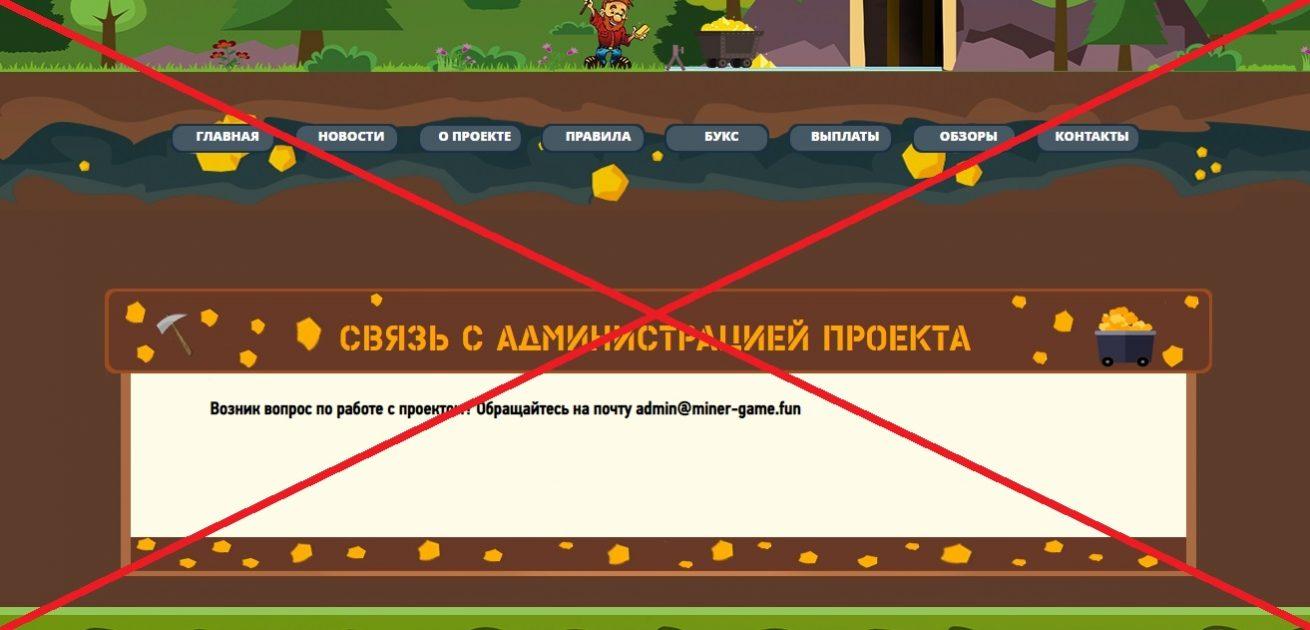 Miner Games - экономическая игра за деньги