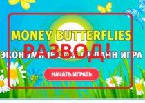 Money Butterflies — экономическая игра с выводом