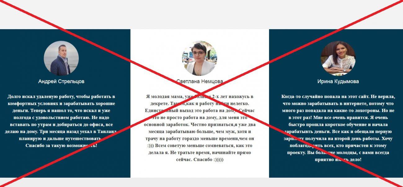 Набор сотрудников для работы в интернете - отзыв о жуликах