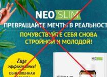 Neo Slim для похудения — реальные отзывы