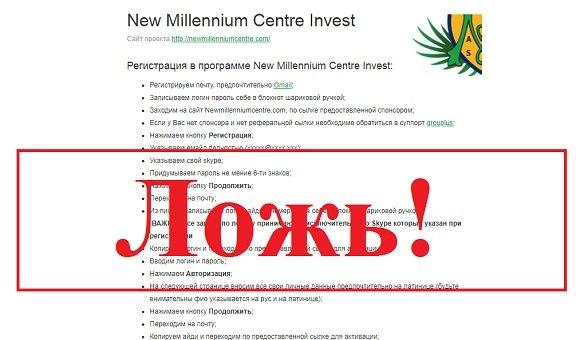 New Millennium Centre LTD – отзывы и маркетинг newmillenniumcentre.com