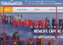 NewLife Capital GROUP — отзывы, проект newlife-capital.com
