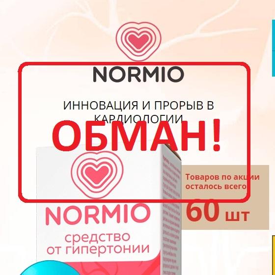 Нормио — реальные отзывы. Препарат от давления