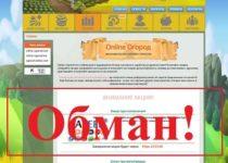 Online Огород – игра с выводом. Отзывы об online-ogorod.net