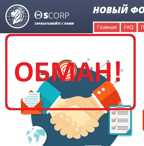 Oskorp.club отзывы — новый формат заработка