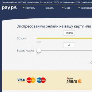 займы займы онлайн отзывы как получить большой кредит на бизнес