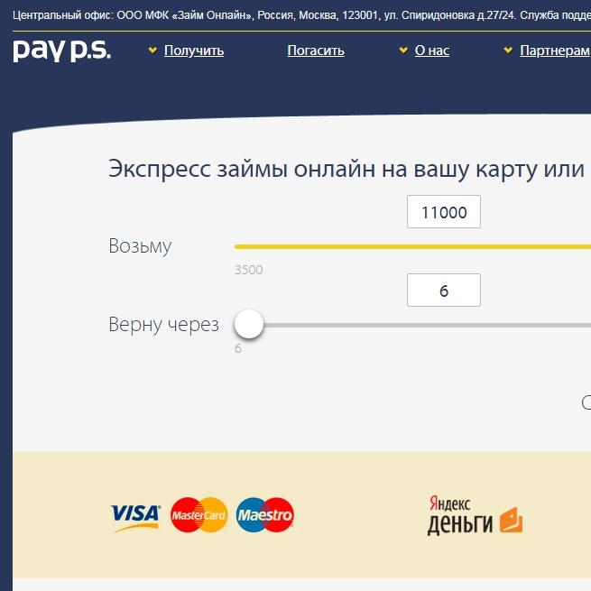 Займы онлайн Pay P.S. — отзывы о займах payps.ru