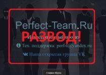 Реальные отзывы о Perfect-Team.ru — инвестиции