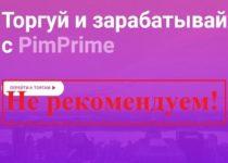 Pim Prime — торгуй и зарабатывай с pimprime.com