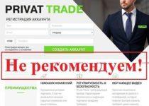 Брокер Privat Trade — отзывы и обзор privat-trade.com