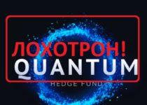 Quantum Hedge Fund — хедж фонд quantumfund.ai отзывы