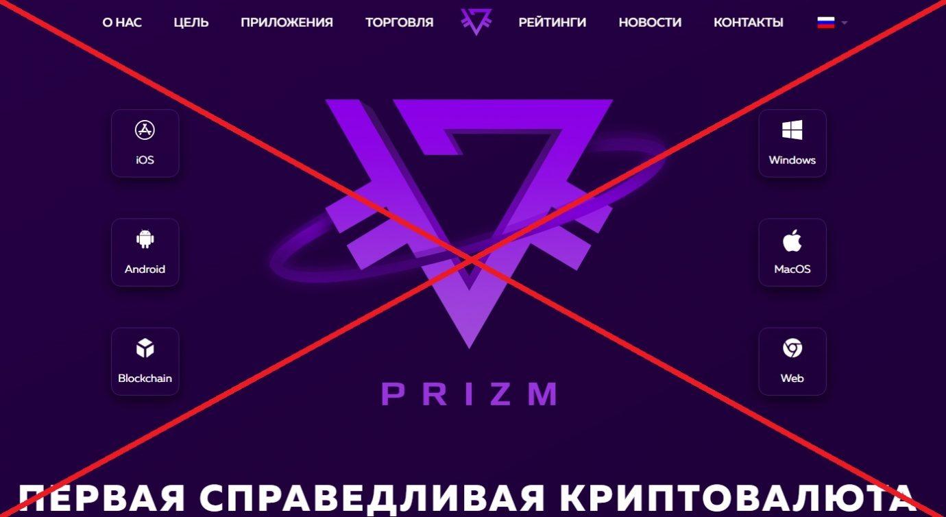 Отзывы о РОЙ Клуб - майнинг PRIZM