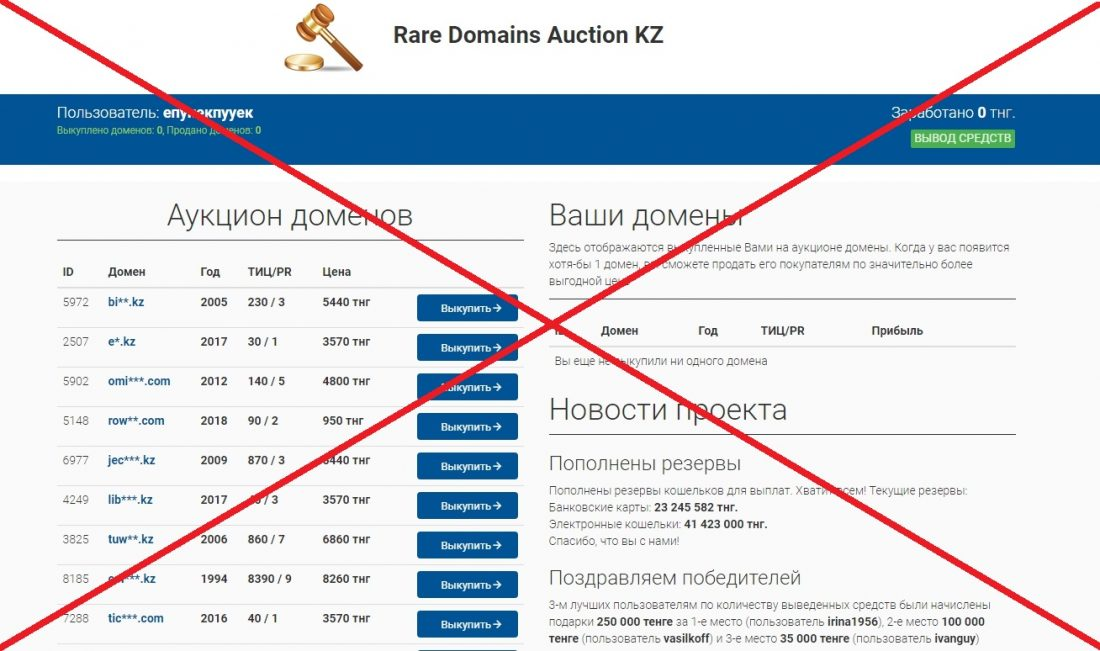 Rare Domains Auction KZ - отзыв о мошенниках