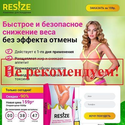 ReSize для похудения — отзывы реальные