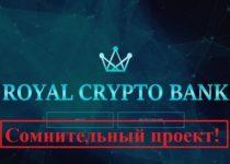 Royal Crypto Bank — отзывы и обзор cryptoroyal.biz