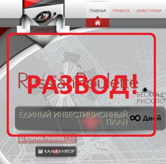 RussianRoulette — большая прибыль с russianroulette.cc