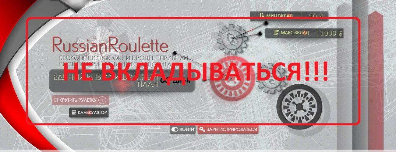 RussianRoulette - большая прибыль с russianroulette.cc