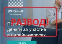 Отзыв об SCR Consult — как вернуть деньги ocpc