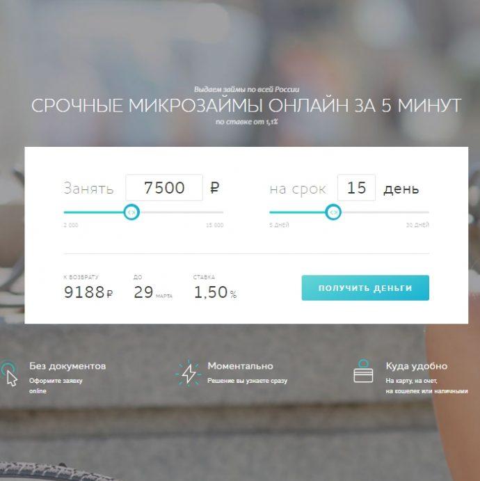 Займы онлайн Smart Credit — отзывы о займах smartcredit.ru