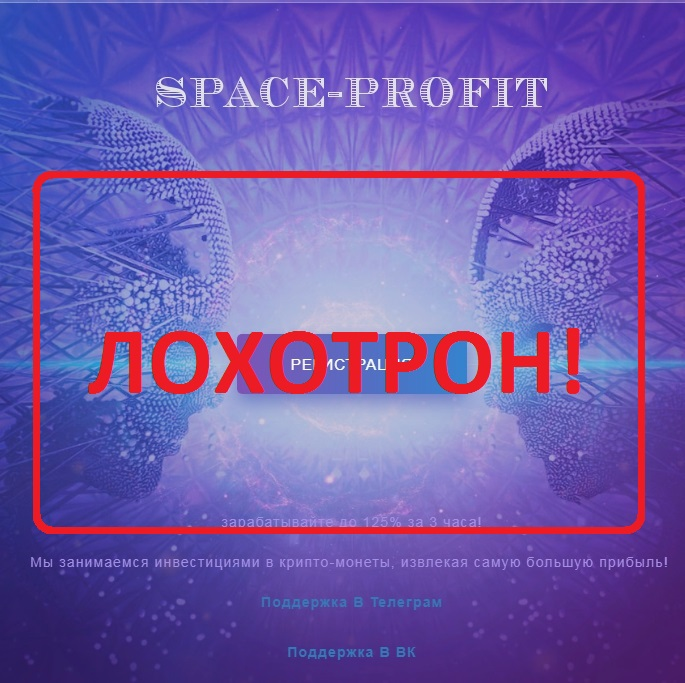 Space Profit — сомнительная платформа