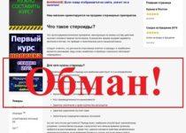 SpartaLabs.ru – отзыв о магазине стероидов