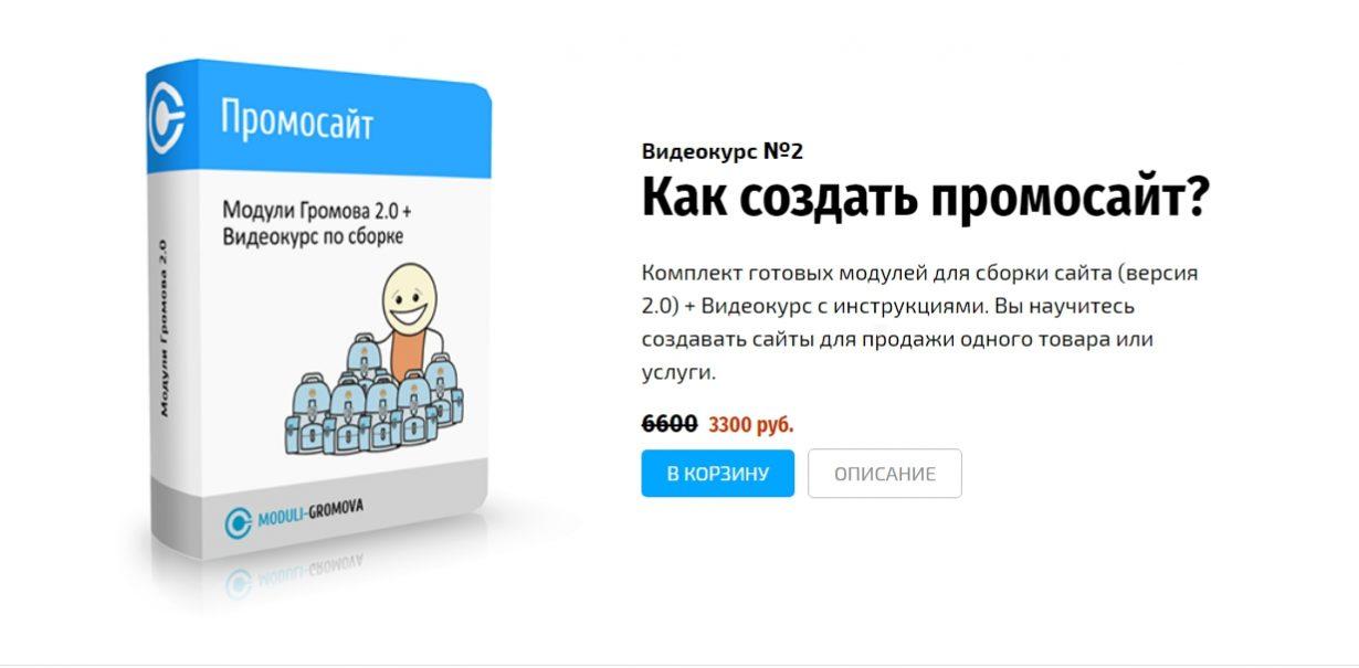 Startmim.ru - курсы по созданию мини интернет магазина