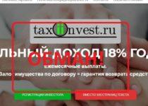 TaxIInvest — инвестиции в такси с taxiinvest.ru