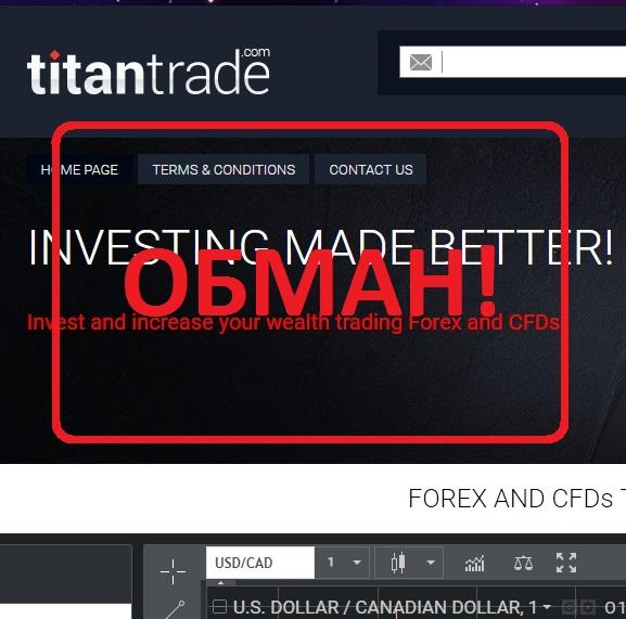 Торговая платформа TitanTrade — отзывы о titantrade.com