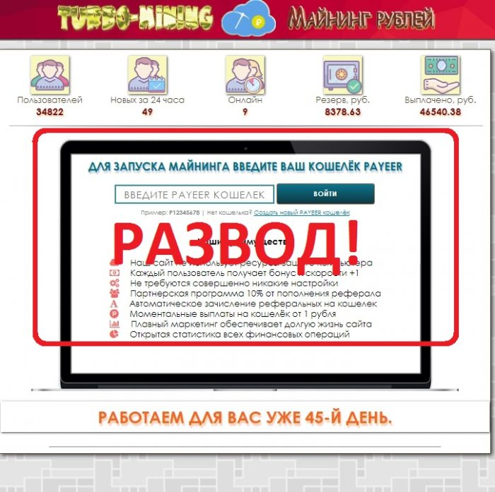 Turbo Mining — майнинг рублей. Отзывы