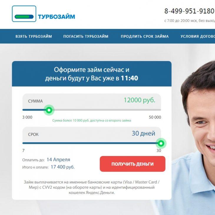 Займы онлайн Турбозайм — отзывы о займах turbozaim.ru