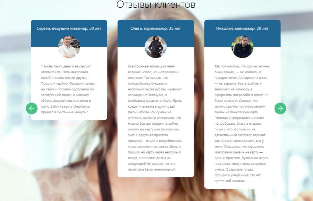 займы онлайн на карту отзывы москва