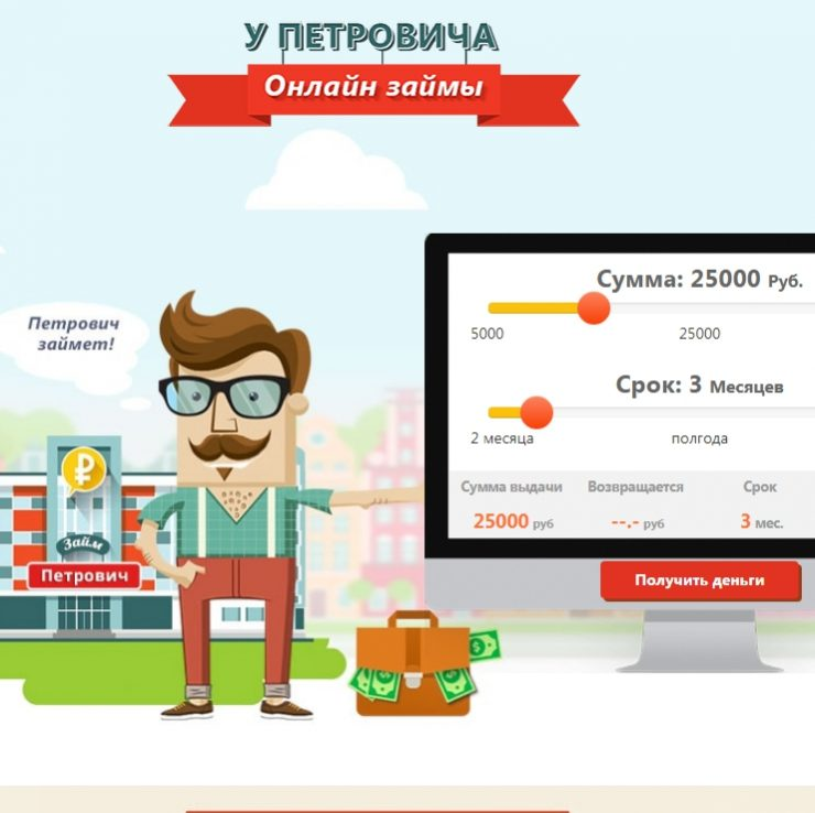 Займы онлайн У Петровича — отзывы о проекте upetrovicha.su