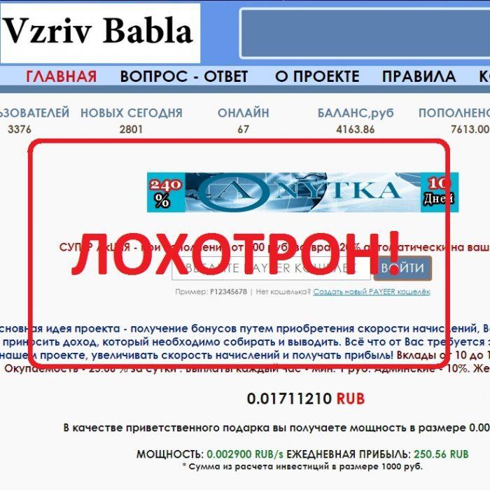 Vzriv Babla — отзывы и обзор vzriv-babla.space